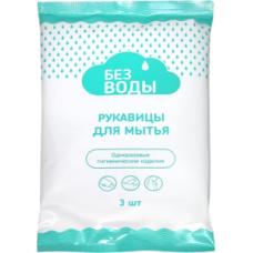 Рукавицы для мытья тела без воды, без ламинации (в упаковке 3шт), БЕЗ ВОДЫ