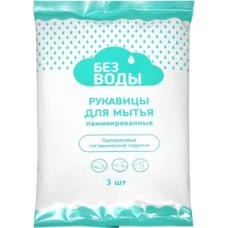 Рукавицы для мытья тела без воды, ламинированные (в упаковке 3 шт), БЕЗ ВОДЫ