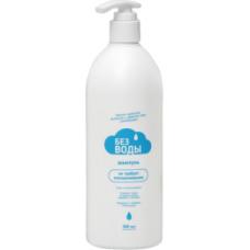 Шампунь для мытья волос без воды, БЕЗ ВОДЫ, 500 мл